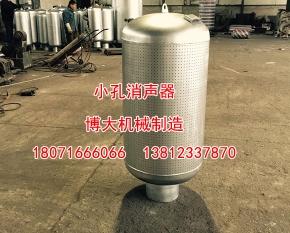 南京小孔消声器
