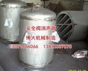 南京安全阀消声器