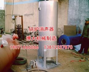 锅炉消声器